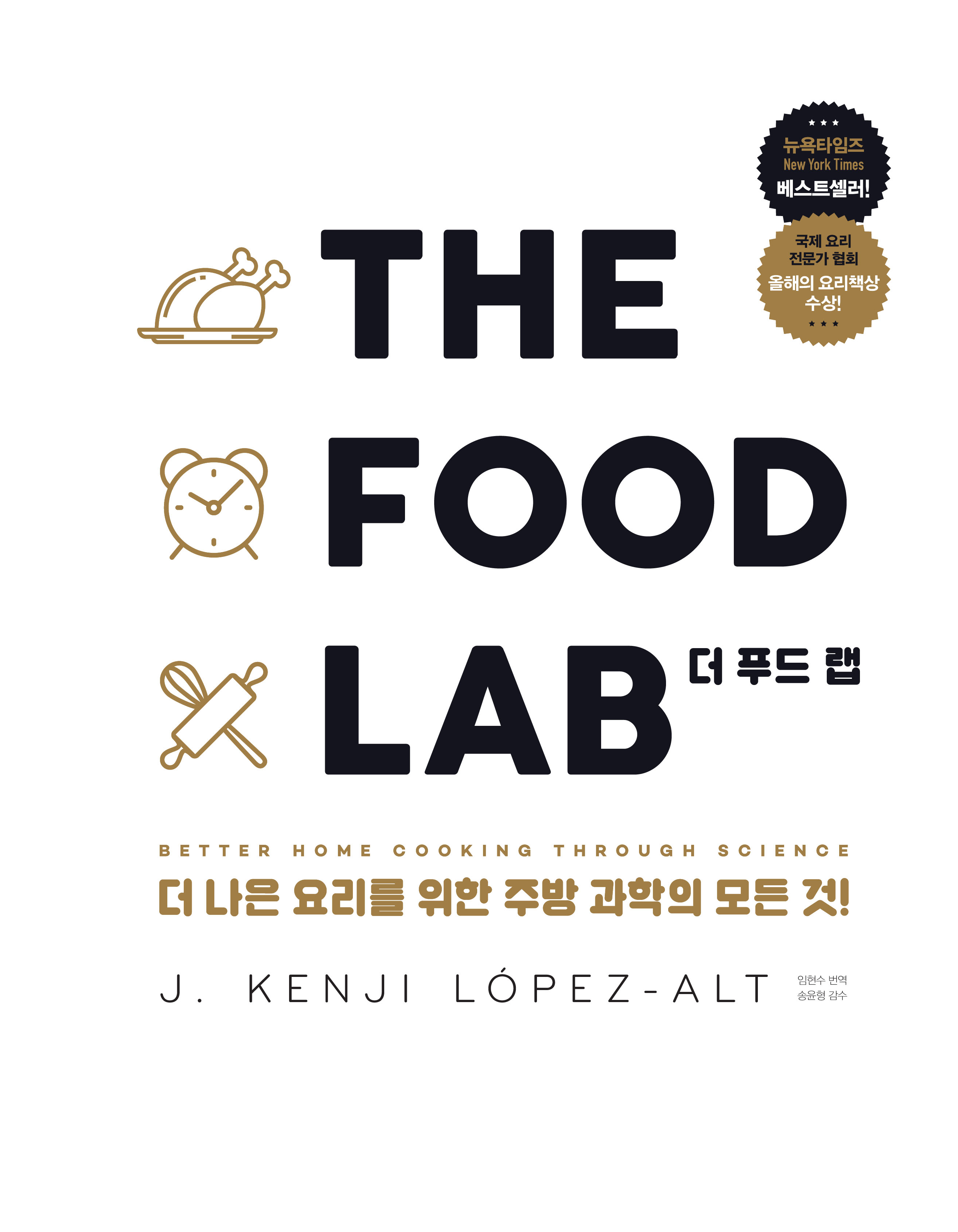 THE FOOD LAB 더 푸드 랩